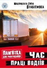 czas pracy kierowców Ukraińska wersja językowa